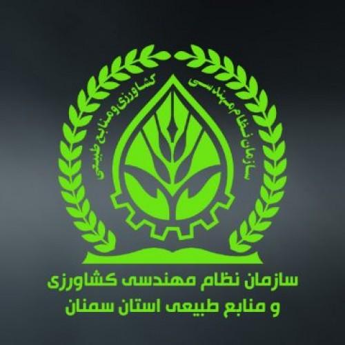 نما سازمان نظام مهندسی کشاورزی و منابع طبیعی استان سمنان
