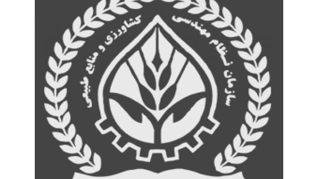 سازمان نظام مهندسی کشاورزی و منابع طبیعی استان کرمانشاه