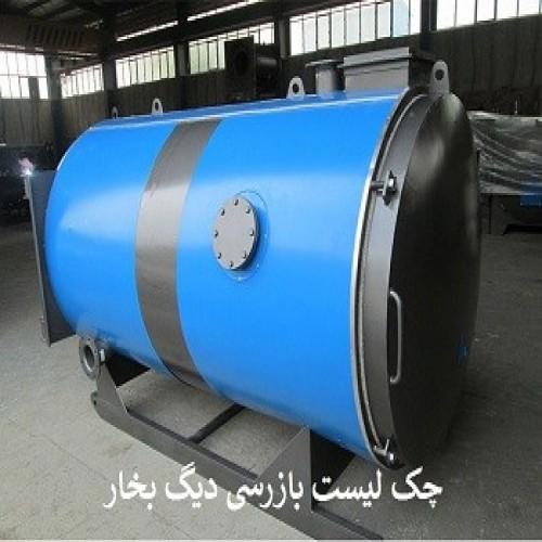 تصویر شرکت آزما فرایند اکسیر البرز