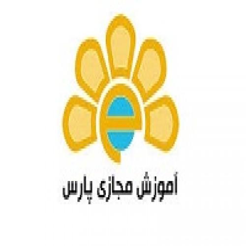 نما مرکز توسعه آموزش مجازی پارس