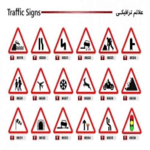 تصویر شرکت ایمن ترافیک تهران