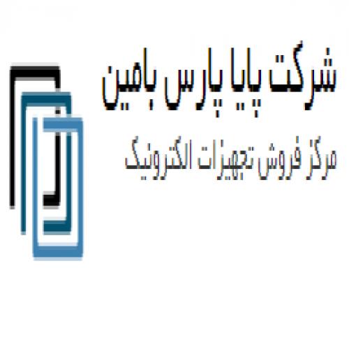 شرکت پایا پارس بامین