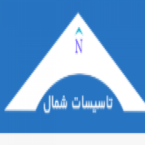 شرکت تأسیسات شمال