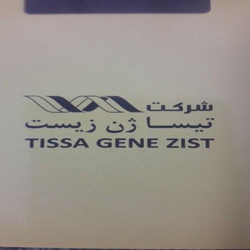 شرکت تیساژن زیست