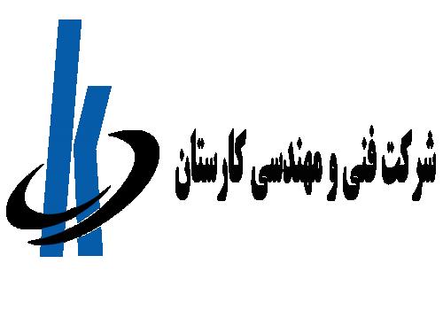 شرکت فنی مهندسی و خدمات فناوری اطلاعات کارستان