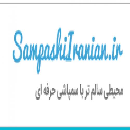 شرکت سمپاشی ایرانیان