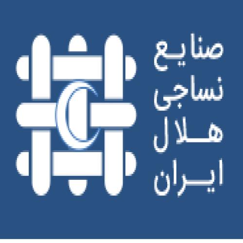 شرکت صنایع نساجی هلال ایران