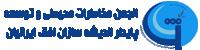 انجمن اندیشه سازان افق ایرانیان