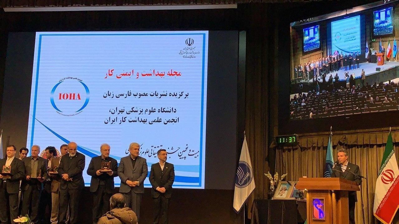 انجمن علمی بهداشت کار ایران