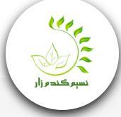 شرکت نسیم گندم زار البرز