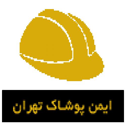 نما فروشگاه ایمن پوشاک تهران