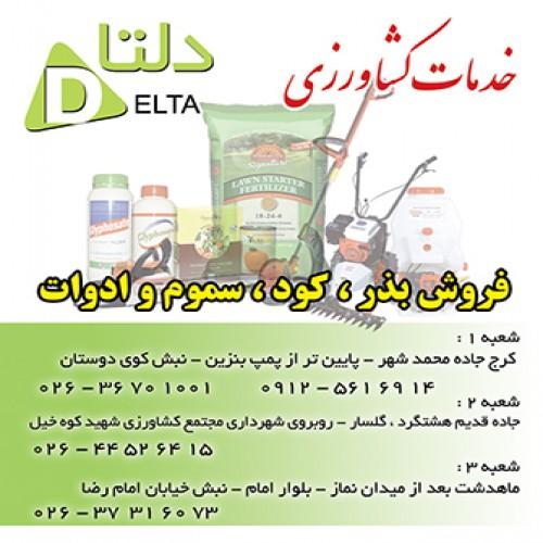 طراحی شرکت کشاورزی دلتا