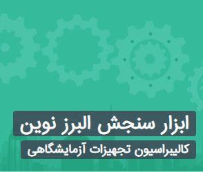 شرکت ابزار سنجش البرز نوین