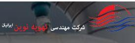 شرکت تهویه نوین ایرانیان
