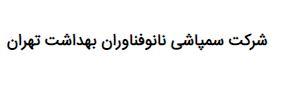 شرکت سمپاشی نانوفن آوران پیشرو بهداشت تهران