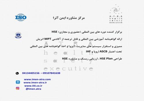 طراحی شرکت ایمن آترا ایرانیان