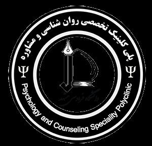 پلی کلینیک تخصصی خدمات روان پزشکی و مشاوره دانشگاه فردوسی مشهد