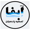 شرکت آبفا تصفیه پارسیان