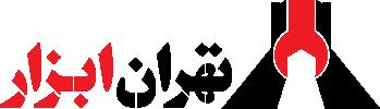 فروشگاه اینترنتی تهران ابزار