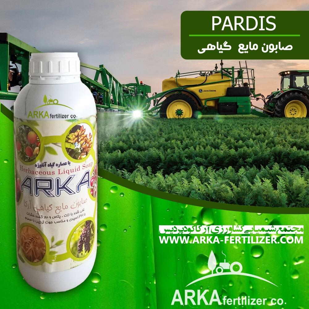 شرکت آرکا کود پردیس