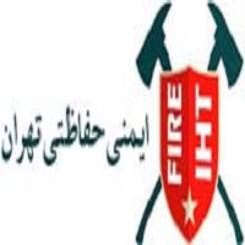 نما شرکت ایمنی حفاظتی تهران