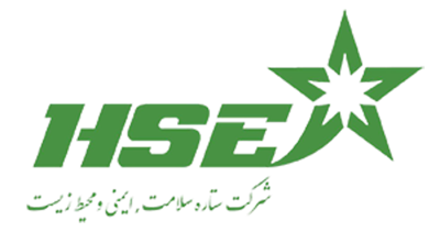 شرکت ستاره سلامت، ایمنی و محیط زیست( HSE STAR )