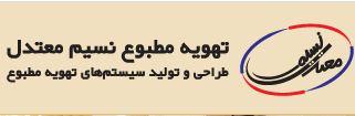 شرکت تهویه مطبوع نسیم معتدل