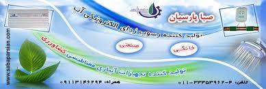 شرکت مبتکران صبا پارسیان