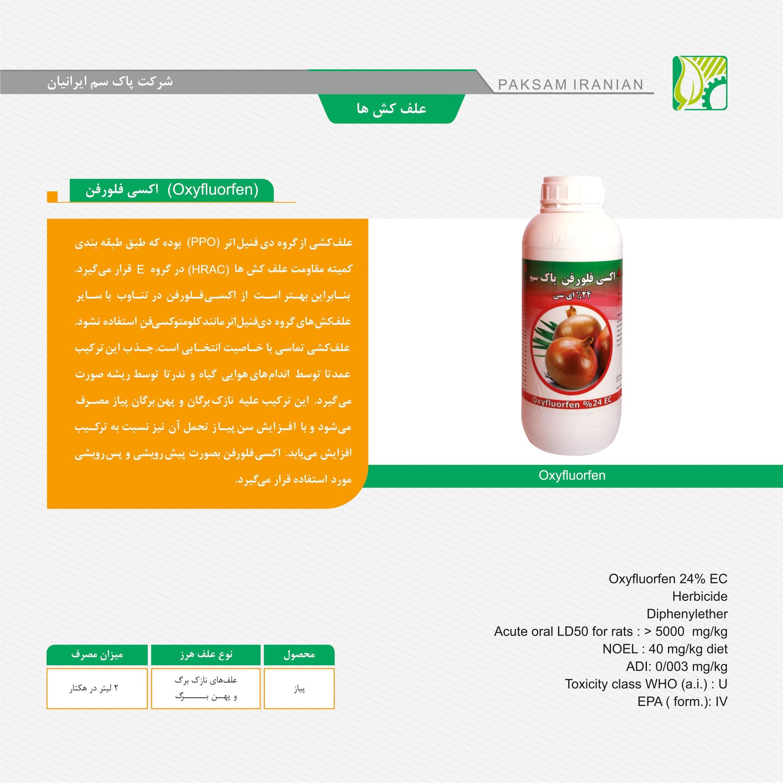 شرکت تولیدات پاک سم ایرانیان