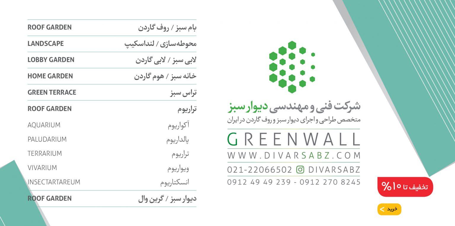 شرکت دیوار سبز