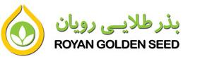 شرکت بذر طلایی رویان