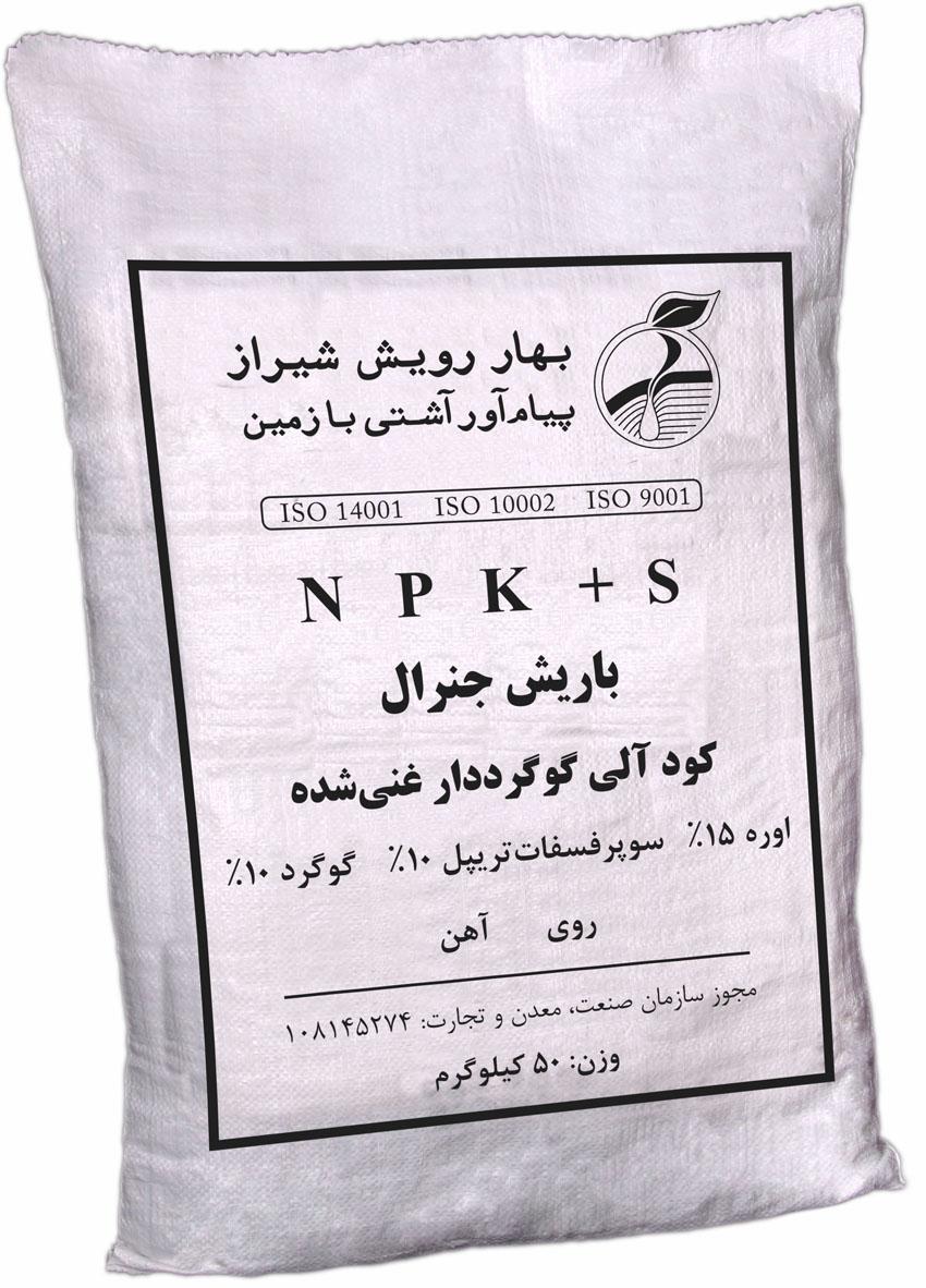 شرکت بهار رویش شیراز