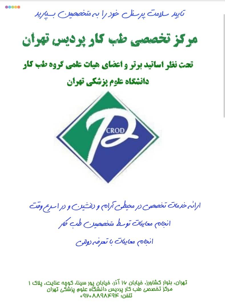 طب کار پردیس دانشگاه تهران