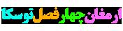 شرکت ارمغان چهار فصل توسکا