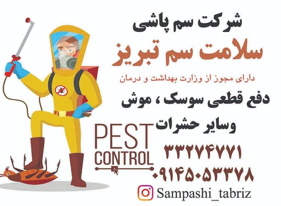 شرکت سلامت سم تبریز