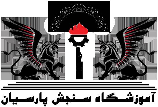 آموزشگاه سنجش پارسیان