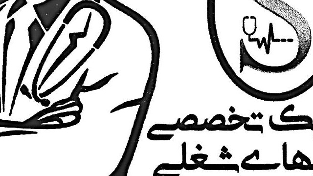 کلینیک تخصصی بیماری های شغلی و طب کار دکتر سلطانی
