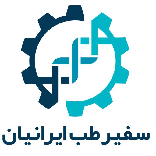 شرکت سفیر طب ایرانیان