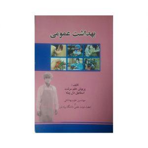 انتشارات آثار سبحان
