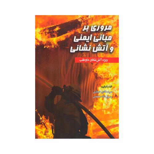 کتاب مروری بر مبانی ایمنی و آتش نشانی