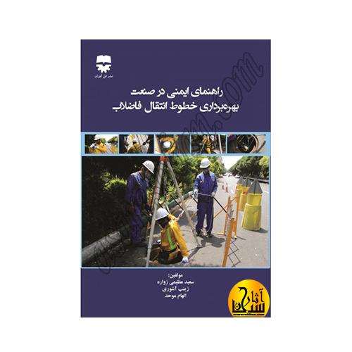 کتاب راهنمای ایمنی در صنعت بهره برداری خطوط انتقال فاضلاب