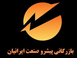 شرکت بازرگانی پیشرو صنعت ایرانیان