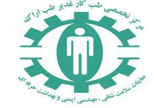 مرکز تخصصی طب کار غدیر طب اراک