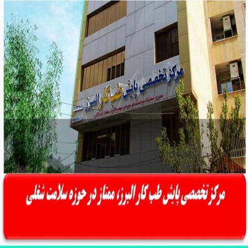 طراحی مرکز تخصصی پایش طب کار البرز