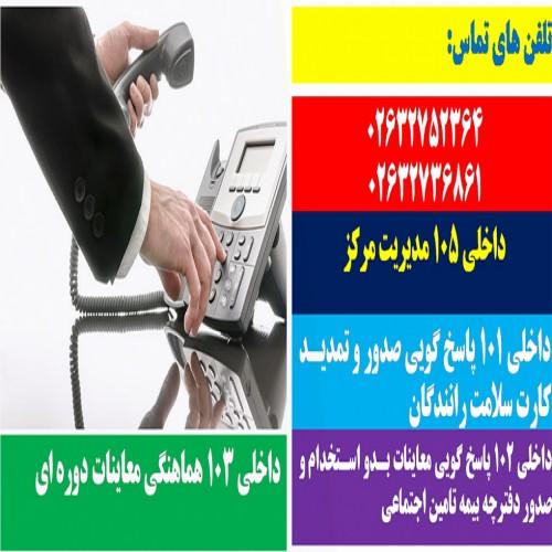 مرکز تخصصی پایش طب کار البرز