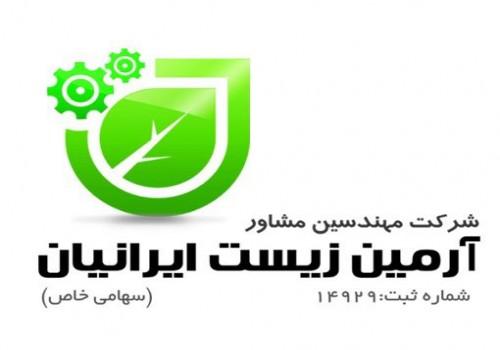 شرکت مهندسین مشاور آرمین زیست ایرانیان