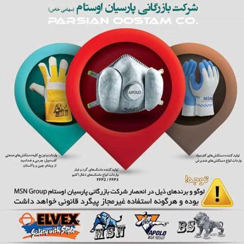 تصویر شرکت بازرگانی پارسیان اوستام