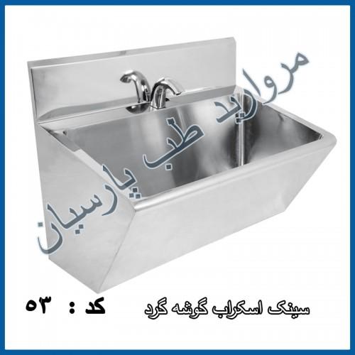 لوگو شرکت مروارید طب پارسیان