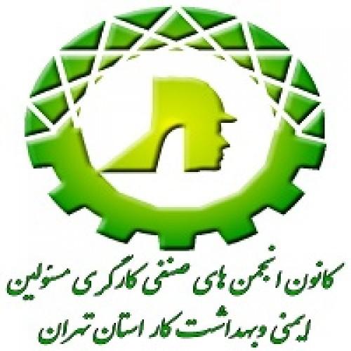 کانون انجمن های صنفی مسئولین ایمنی و بهداشت کار استان تهران