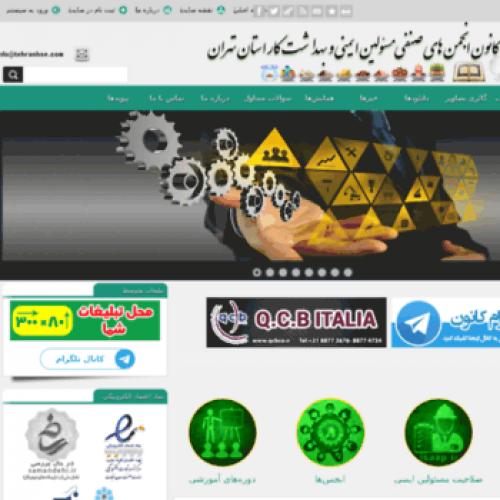 لوگو کانون انجمن های صنفی مسئولین ایمنی و بهداشت کار استان تهران